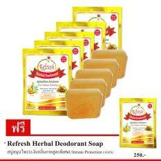Refresh Herbal Deodorant Soap - สบู่สมุนไพรระงับกลิ่นกายรีเฟรช 5ชิ้น(90g.) + ฟรี! 1 ชิ้น