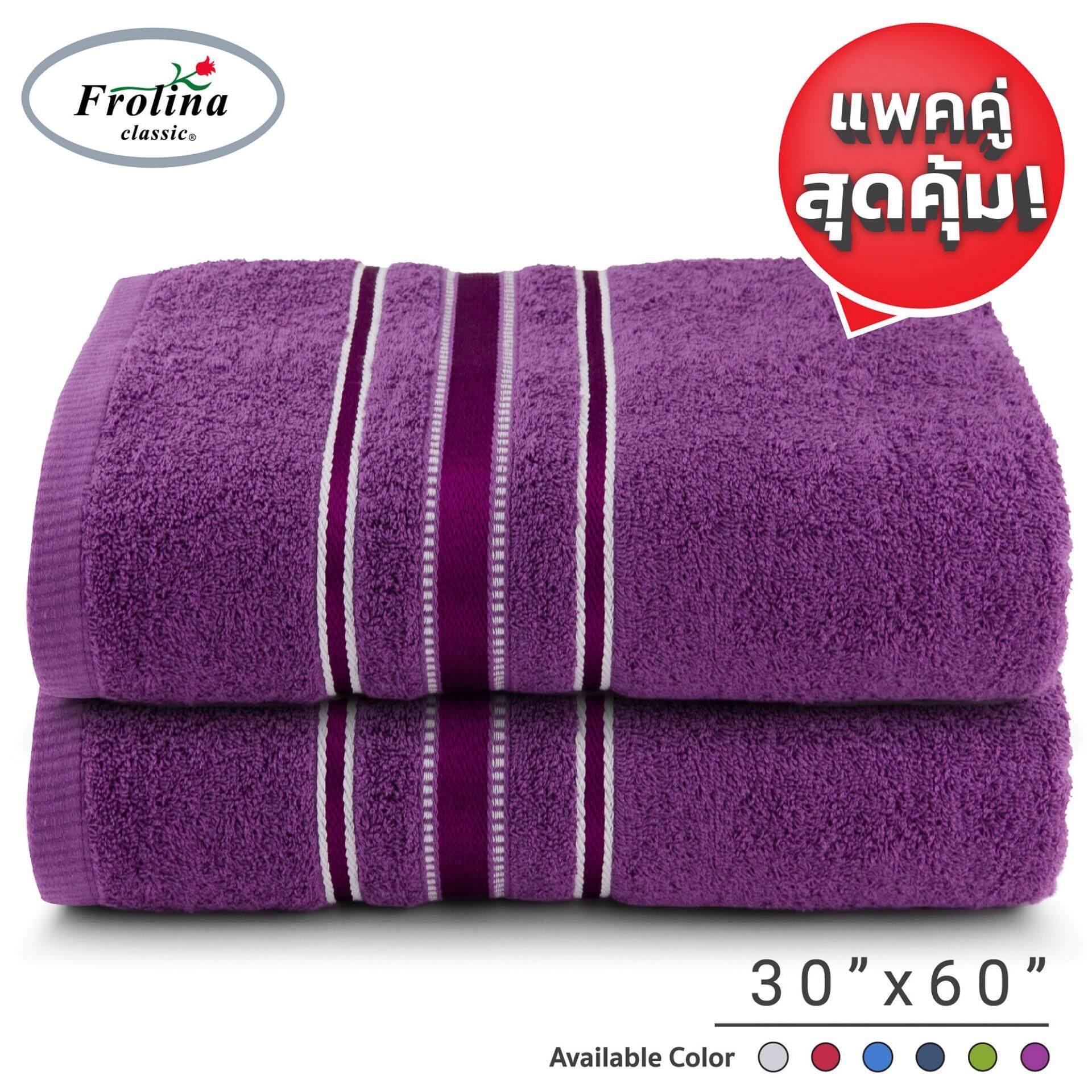 ผ้าขนหนู เช็ดตัว Frolina 30x60 2ผืน ดีไซน์solid03.
