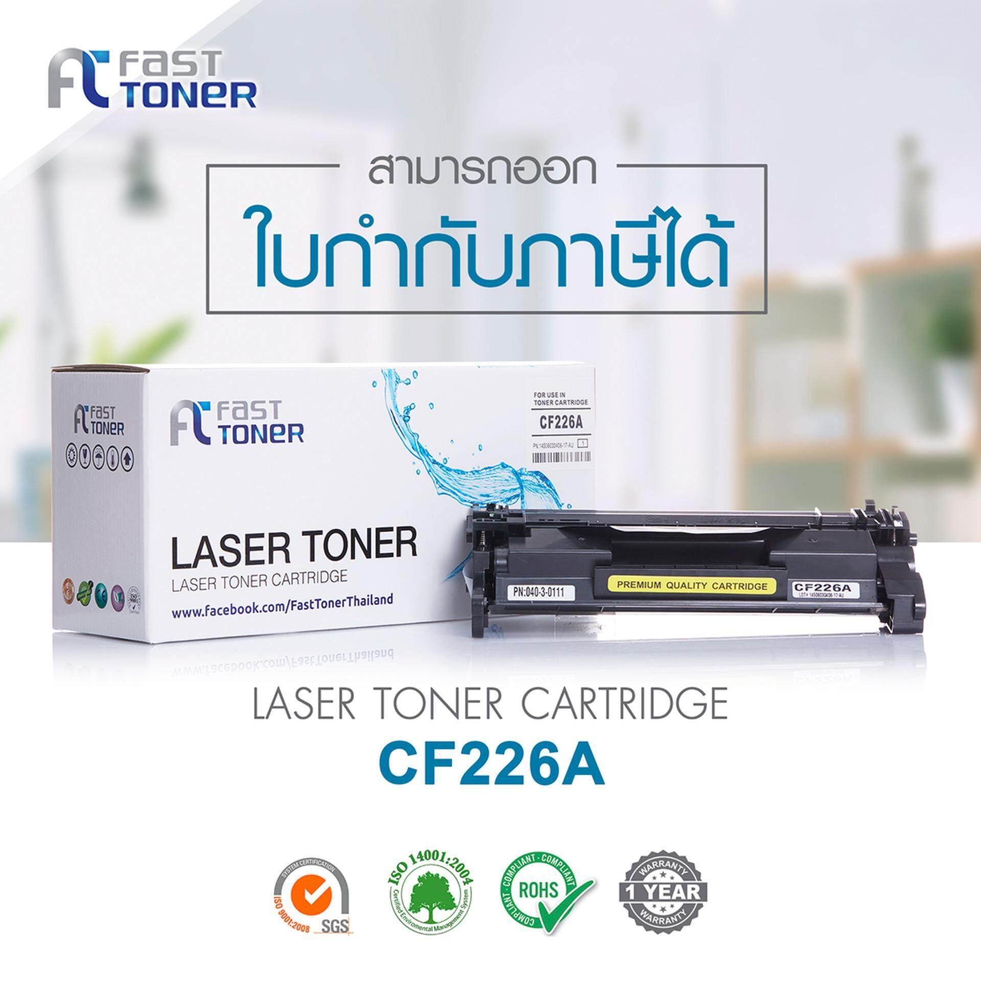 Fast Toner ตลับหมึกเทียบเท่าเลเซอร์ Laser Toner HP CF226A (26A) สำหรับเครื่องพิมพ์รุ่นHP LaserJet M402d