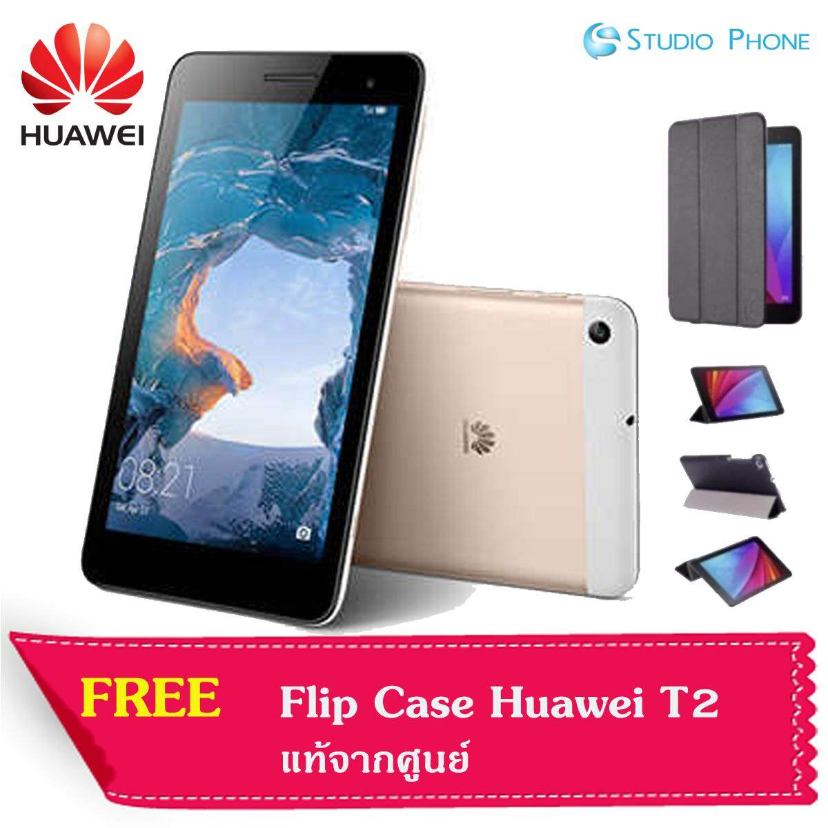 Huawei MediaPad T2 7.0 - สีchampagne 4G LTE (Free Flip case แท้จากศูนย์)