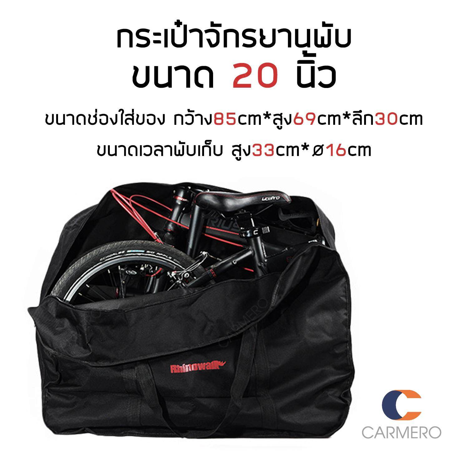 Carmero กระเป๋าจักรยาน กระเป๋าใส่จักรยาน จักรยานพับ 20นิ้ว เที่ยว เดินทาง Bike Travel Bag Case Bicycle Folding Carry Pouch 20 Inch By Carmero.