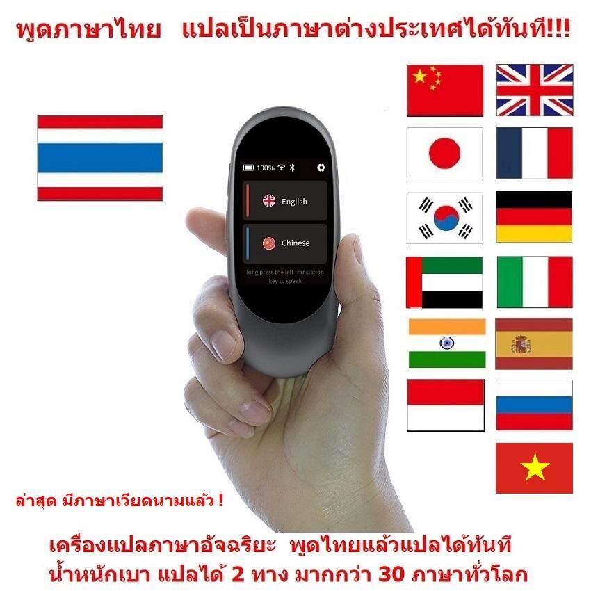 Itran  เครื่องแปลภาษา อัจฉริยะ พูดภาษาไทยแล้วแปลเป็นภาษาอื่นได้ทันที  ขนาดพกพา แปลได้มากกว่า 30 ภาษาทั่วโลก แปลได้ 2 ทาง  Translation Egg Intelligent Translator 30 Languages Instant Voice Pocket Device (red).
