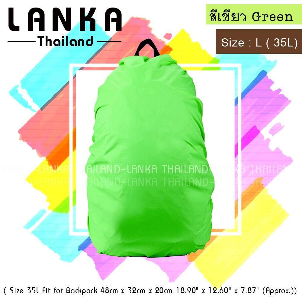 Lezz ถุงคลุม กันฝน แบบหนา ไซส์ L ( 35l ) ถุงผ้าคลุมกันฝน กระเป๋าเป้นักเรียน  กระเป๋าเป้สะพายหลัง กระเป๋าเป้นักเดินทาง Rainproof Bag Cover  Rainproof Backpack Cover ผ้าคลุมกระเป๋า กันน้ำและรอยขีดข่วน.