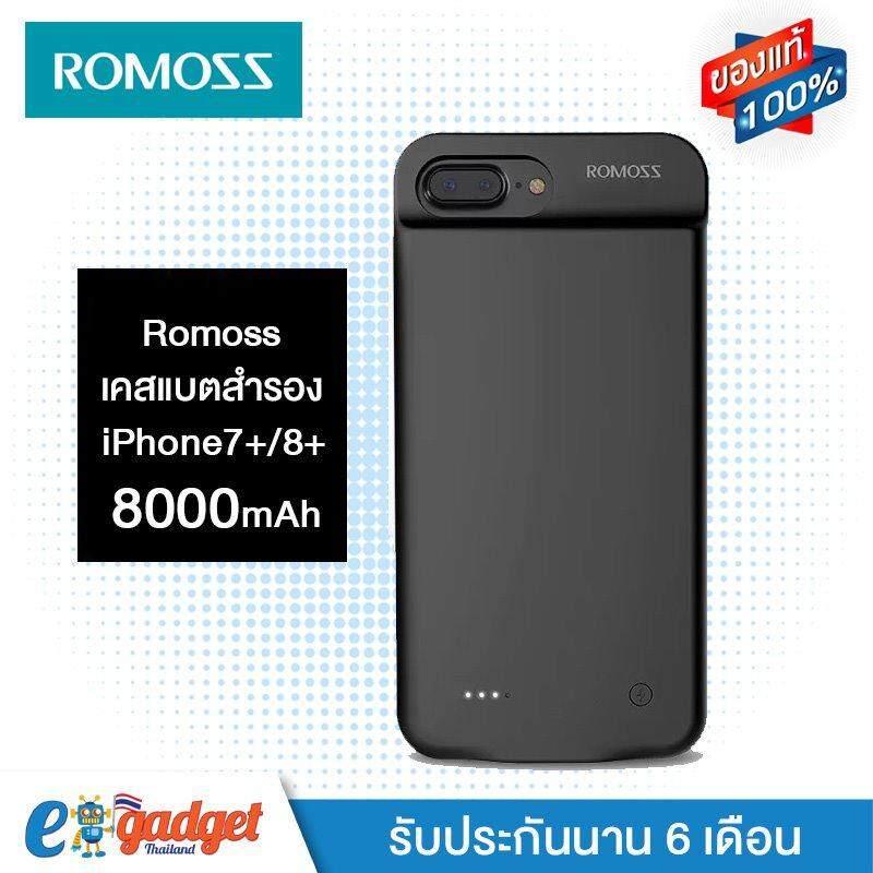 Romoss เคสแบตสำรอง iPhone7Plus/8Plus 5.5นิ้ว 8000mah Power bank Case 8000 mAh Powerbank เคสแบตมือถือบางพิเศษ เคสชาร์จแบต Battery enCase Power Case (สีดำ)
