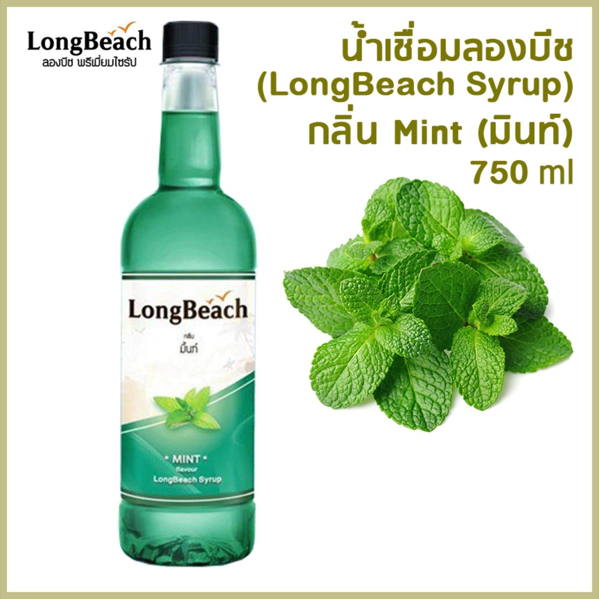 น้ำเชื่อมลองบีช (longbeach Syrup) กลิ่น Mint.