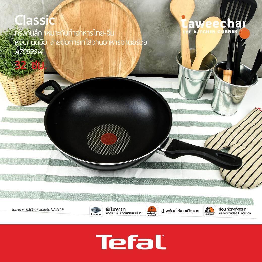 Tefal กระทะก้นลึก Classic 32 ซม. A7069814 (black).
