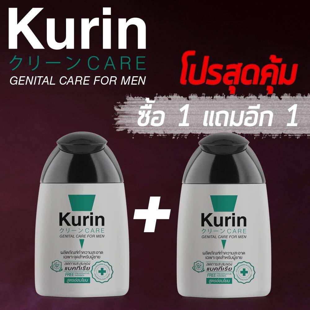 โปรสุดคุ้ม ซื้อ 1 แถม 1 อยากให้ลอง! Kurin Care เจลทำความสะอาดจุดซ่อนเร้นชาย สบู่ล้างน้องชาย ทำความสะอาดน้องชาย สูตรอ่อนโยน แถมสูตรอ่อนโยน (90 Ml.+ 90ml.).