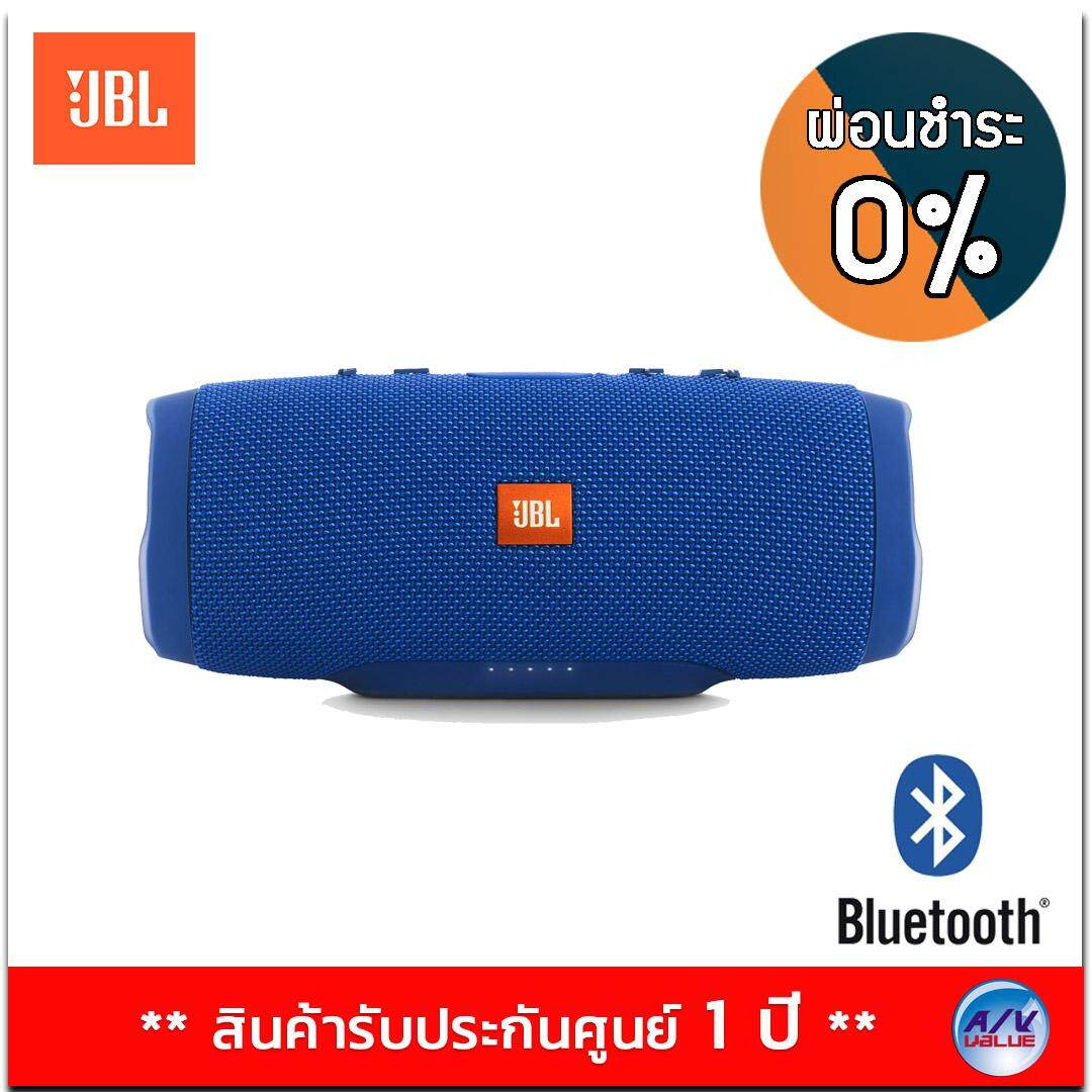 JBL Waterproof Bluetooth Speaker รุ่น Charge 3 Blue