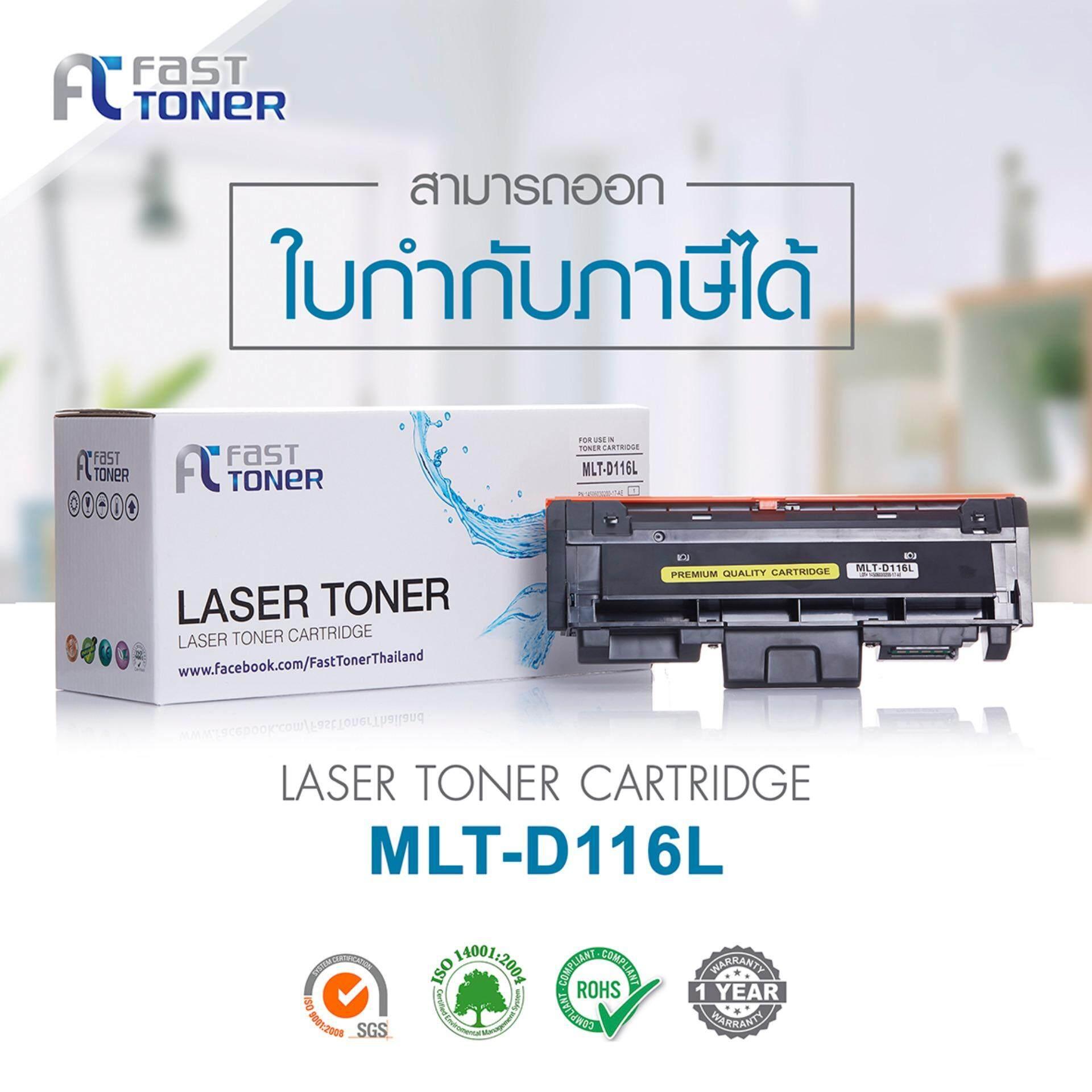 Fast Toner ตลับหมึก เทียบเท่า Laser Toner Samsung MLT-D116L
