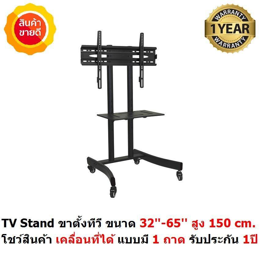 Mastersat Tv Stand ขาตั้งทีวี ขนาด 32-65  สูง 150cm. โชว์สินค้า เคลื่อนที่ได้ แบบมี 1 ถาด รุ่น Stv001.