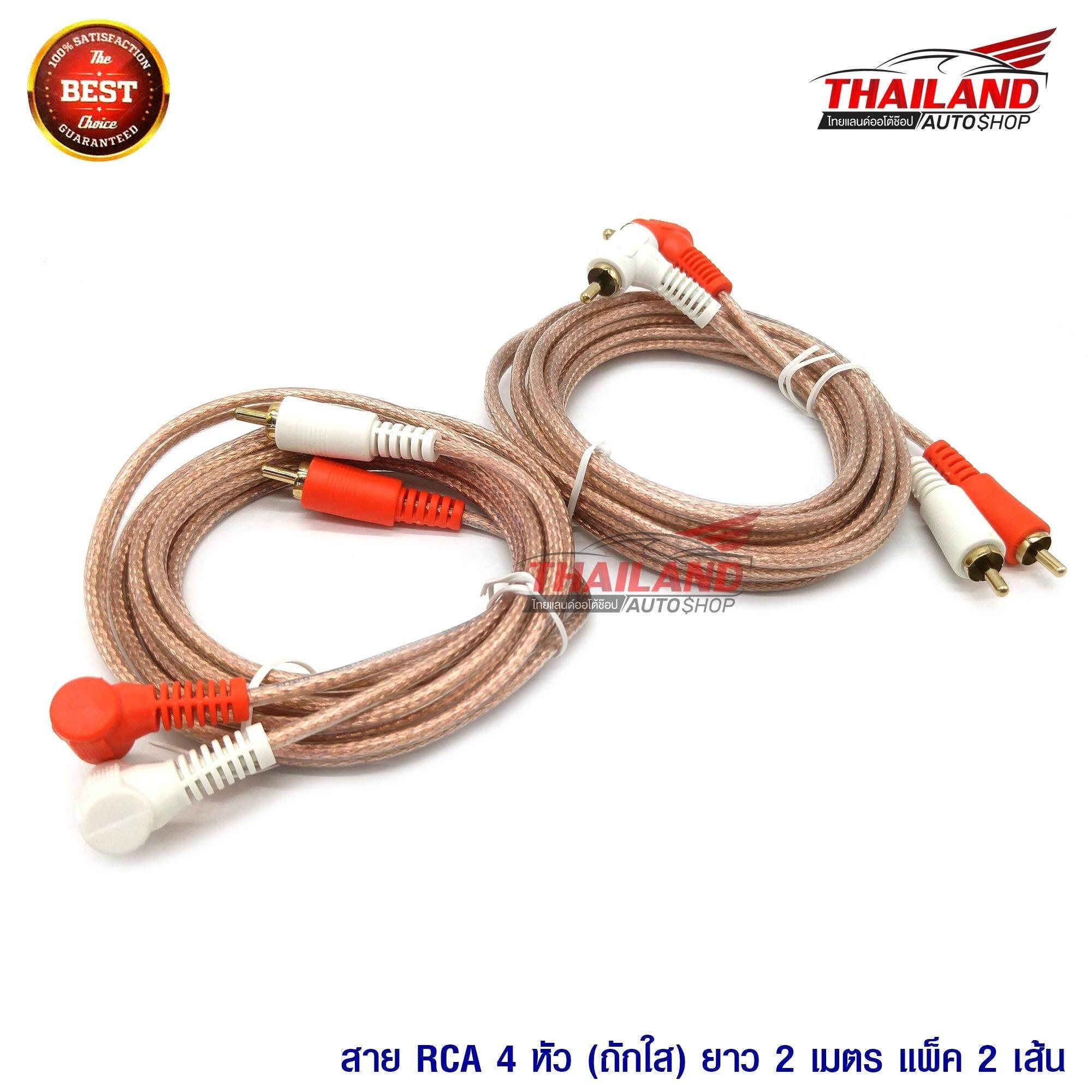Thailand สาย Rca 4 หัว (ถักใส)  2 เมตร แพ็ค 2 เส้น.