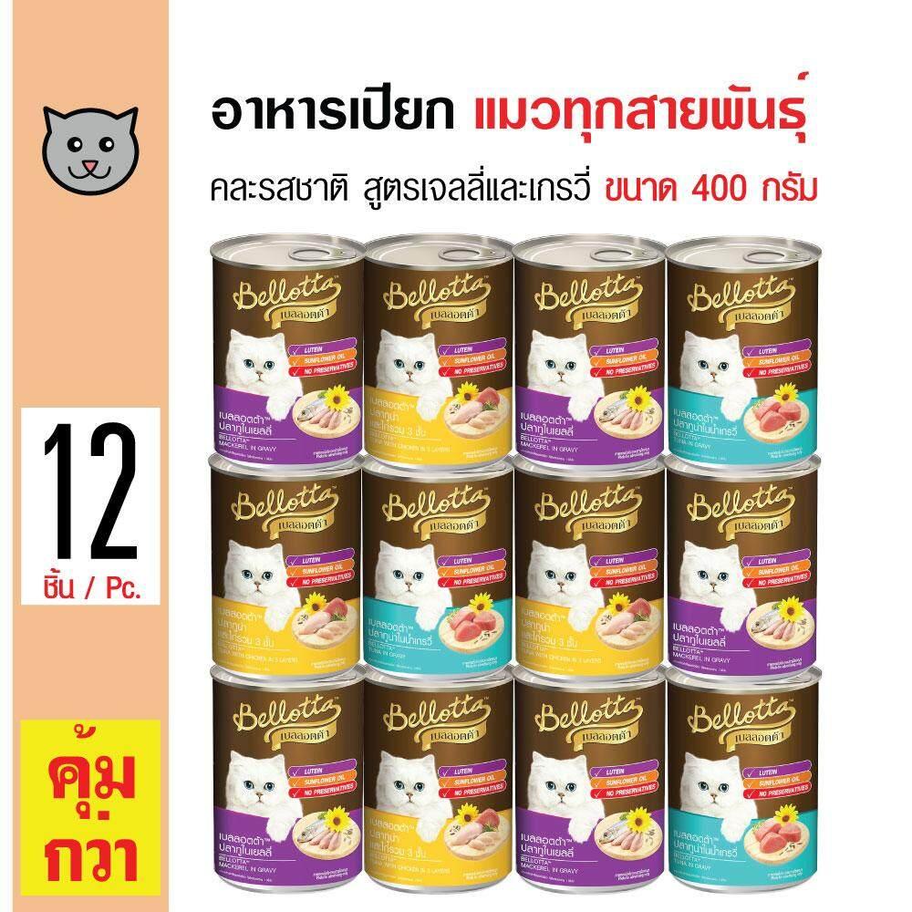 Bellotta Cat Cans อาหารเปียก คละรสชาติ สูตรเจลลี่และเกรวี่ สำหรับแมวทุกสายพันธุ์ ขนาด 400 กรัม x 12 กระป๋อง