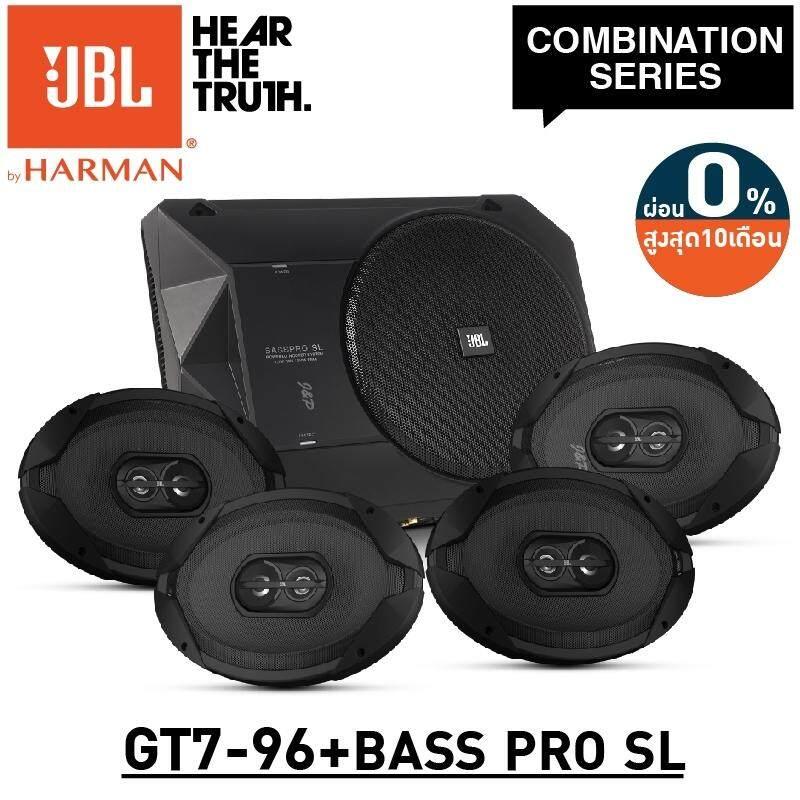 JBL COMBINATION SERIES GT7-96 ลำโพง6x9ติดรถยนต์ จำนวน 2คู่ + JBL BASSPRO SL SUB BOX 8นิ้ว 1ใบ