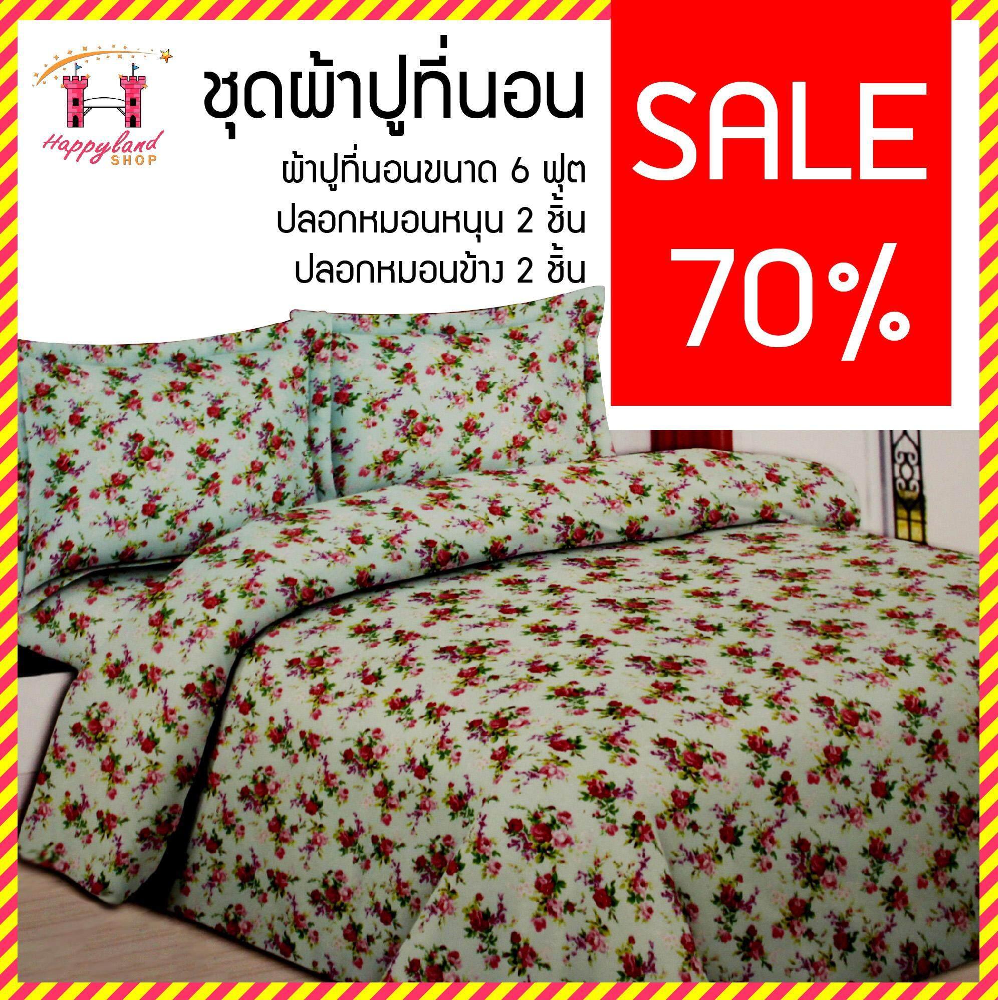 ชุดผ้าปูที่นอนลายดอกกุหลาบเล็กสีเขียว 6ฟุต 5ชิ้น รุ่น Hl960388.