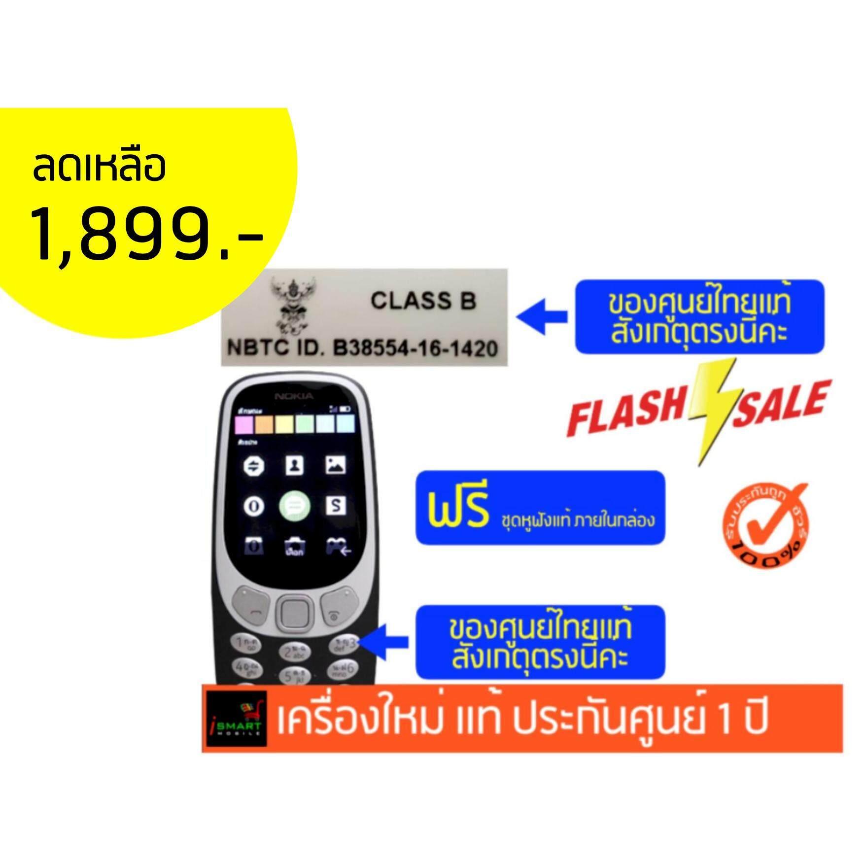 Nokia 3310 3G แท้ ฟรี Smalltalk แท้ ลดเหลือ 1,899 บาท กดโค๊ต ismart10 พร้อมส่งฟรี!
