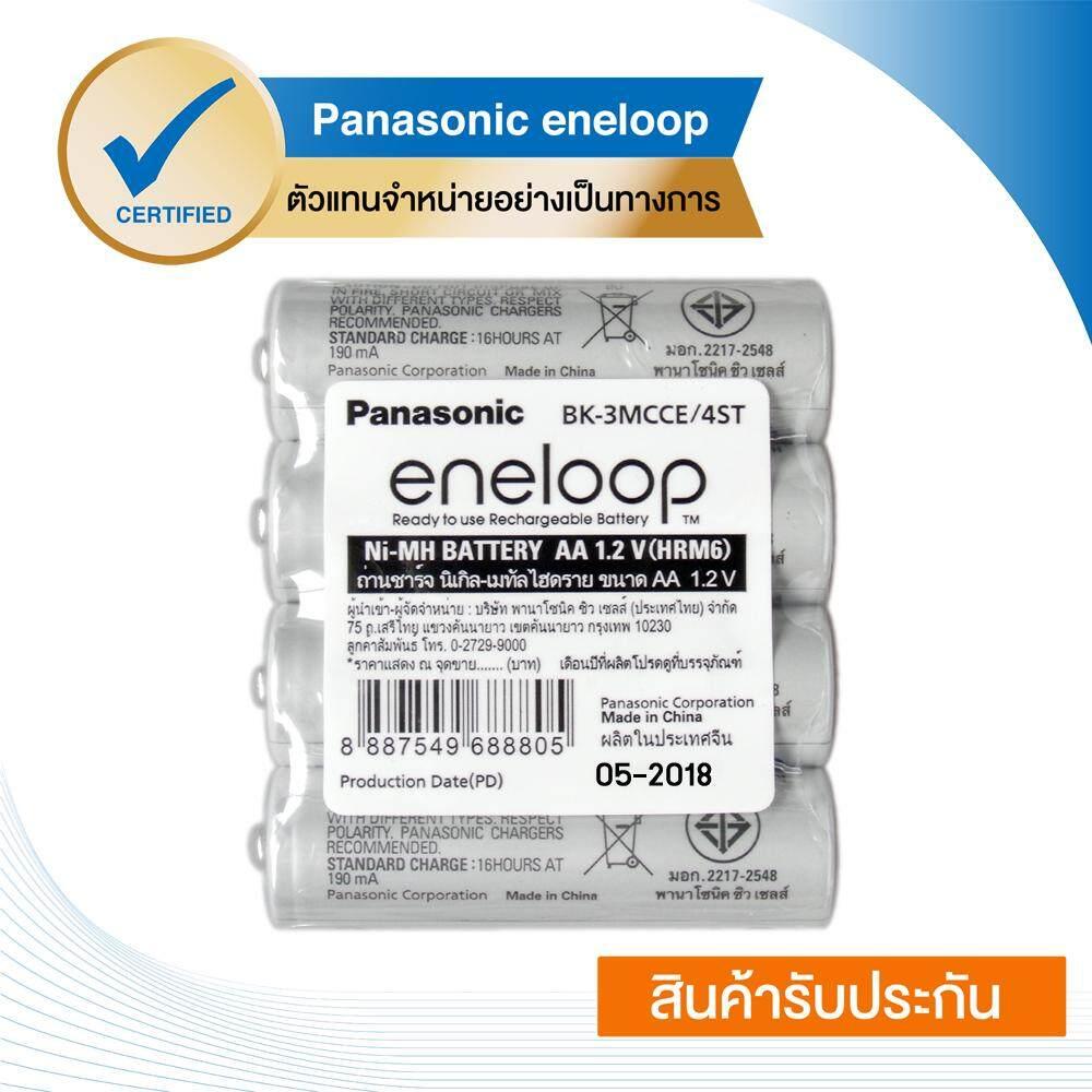Eneloop ถ่านชาร์จ Rechargeable Battery Shrink Pack Size AA 4 ก้อน/แพ็ค รุ่น BK-3MCCE/4ST