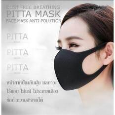 หน้ากาก PITTA MASK กันฝุ่น มลภาวะ ป้องกันเชื้อโรค Face mask มอเตอร์ไซค์ จักรยาน กิจกรรมกลางแจ้ง หน้ากากอนามัย คล้องหู นุ่ม ไร้ขอบ ไม่ระคายเคือง ยืดหยุ่นสูง ซักทำความสะอาดได้ (สีดำ) แพ๊ค 3 ชิ้น