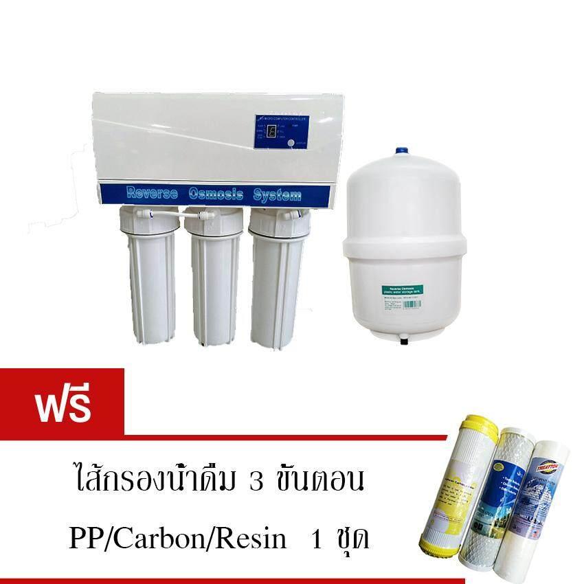 ส่วนลด Uni Pure Microcomputer เครื่องกรองน้ำ ระบบ Ro 50Gpd ระบบล้างอัตโนมัติ ฟรี ไส้กรองน้ำดื่ม 1 ชุด Uni Pure