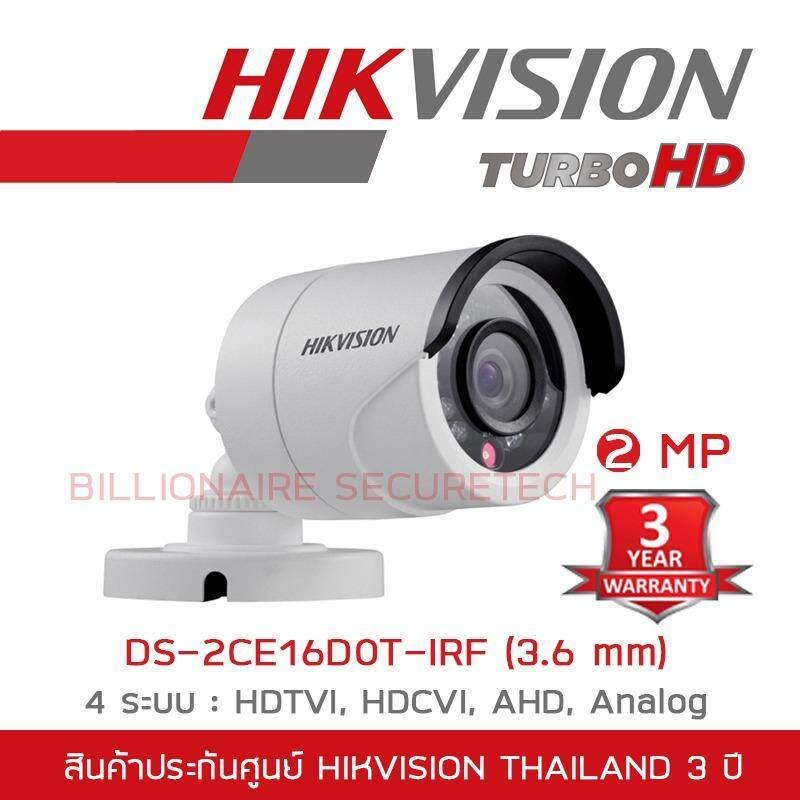 Hikvision HDTVI 1080P รุ่น DS-2CE16D0T-IRF (3.6 mm) 4 ระบบ : HDTVI, HDCVI, AHD, ANALOG มีปุ่มปรับระบบในตัว (2 MP)