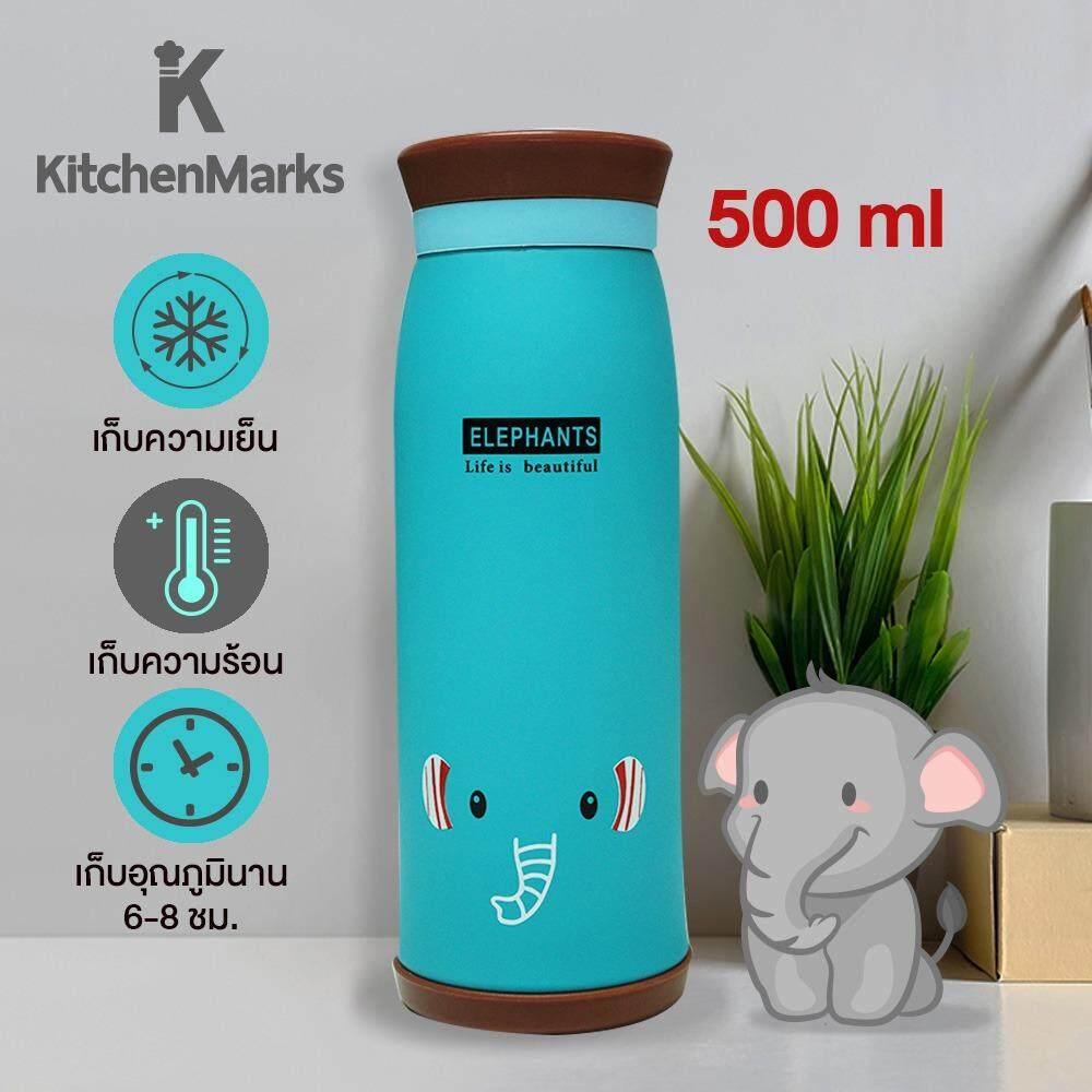 ขาย Kitchenmarks กระติกน้ำสแตนเลส กระบอกน้ำ กระบอกน้ำสแตนเลส ขวดน้ำ กระติกน้ำเก็บความร้อน ลายการ์ตูน ขนาด 500 มล ช้าง Thailand