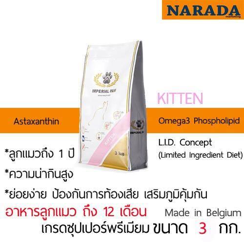 Imperial Paw อาหารแมว สูตร Kitten (ลูกแมว) 3.0 Kg.