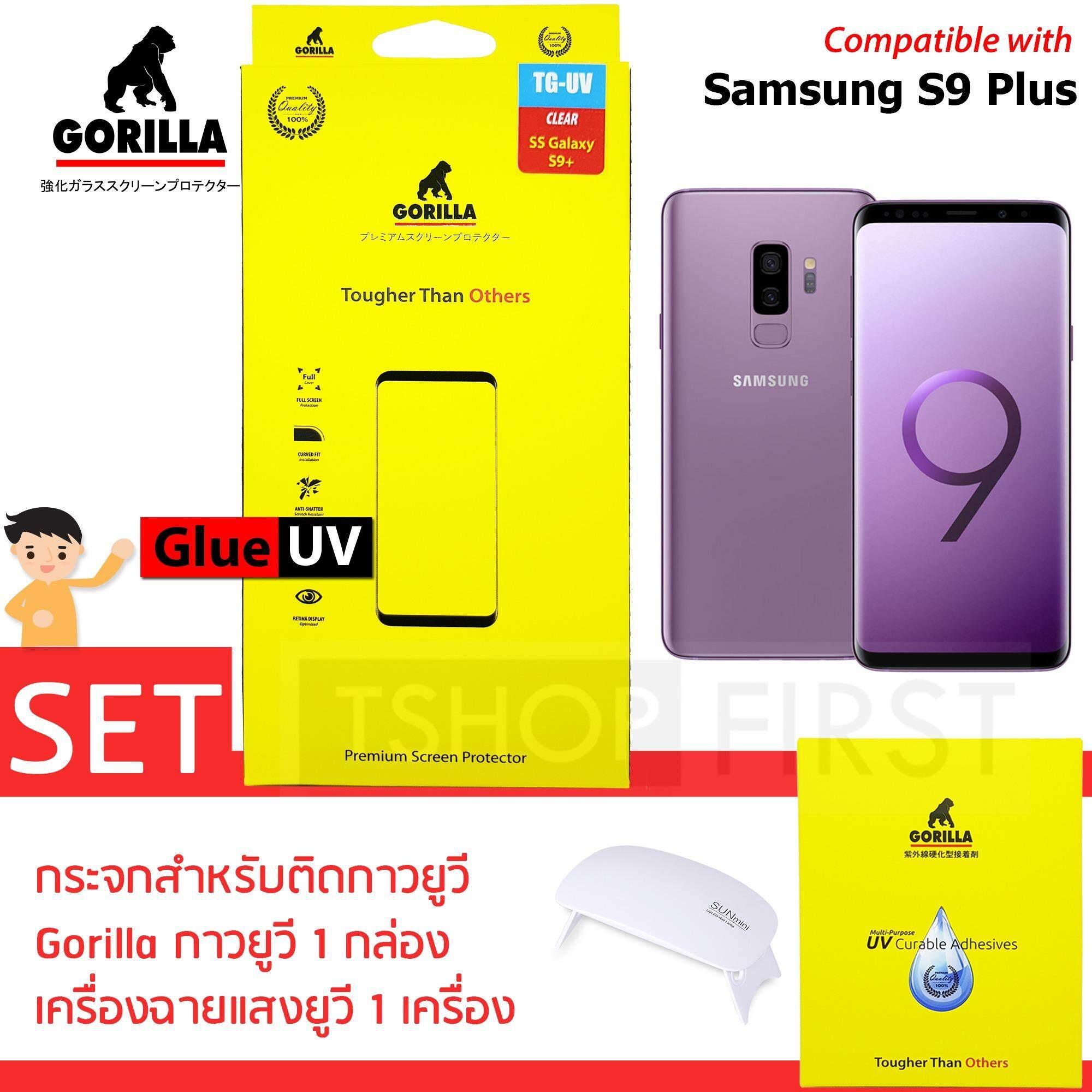 Set Gorilla Glue UV กอริลล่า เซ็ตฟิล์มกระจกนิภัย กาวยูวีเต็มจอ For Samsung S9 Plus