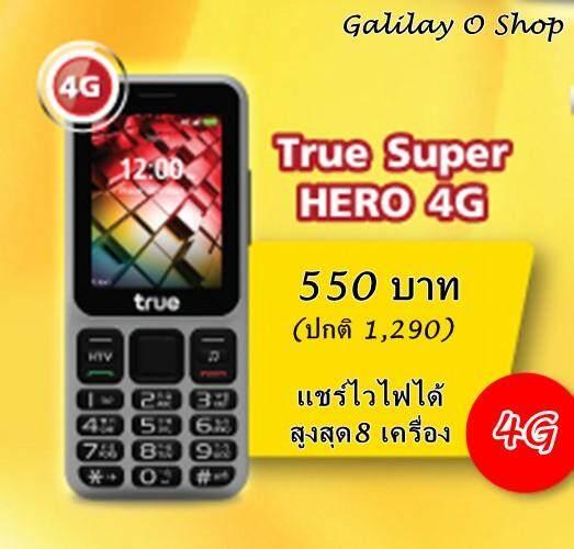 True Super Hero 4G