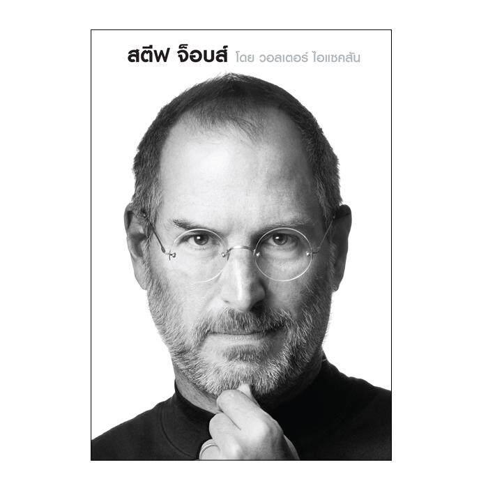 สตีฟ จ็อบส์ : Steve Jobs (ปกอ่อน).