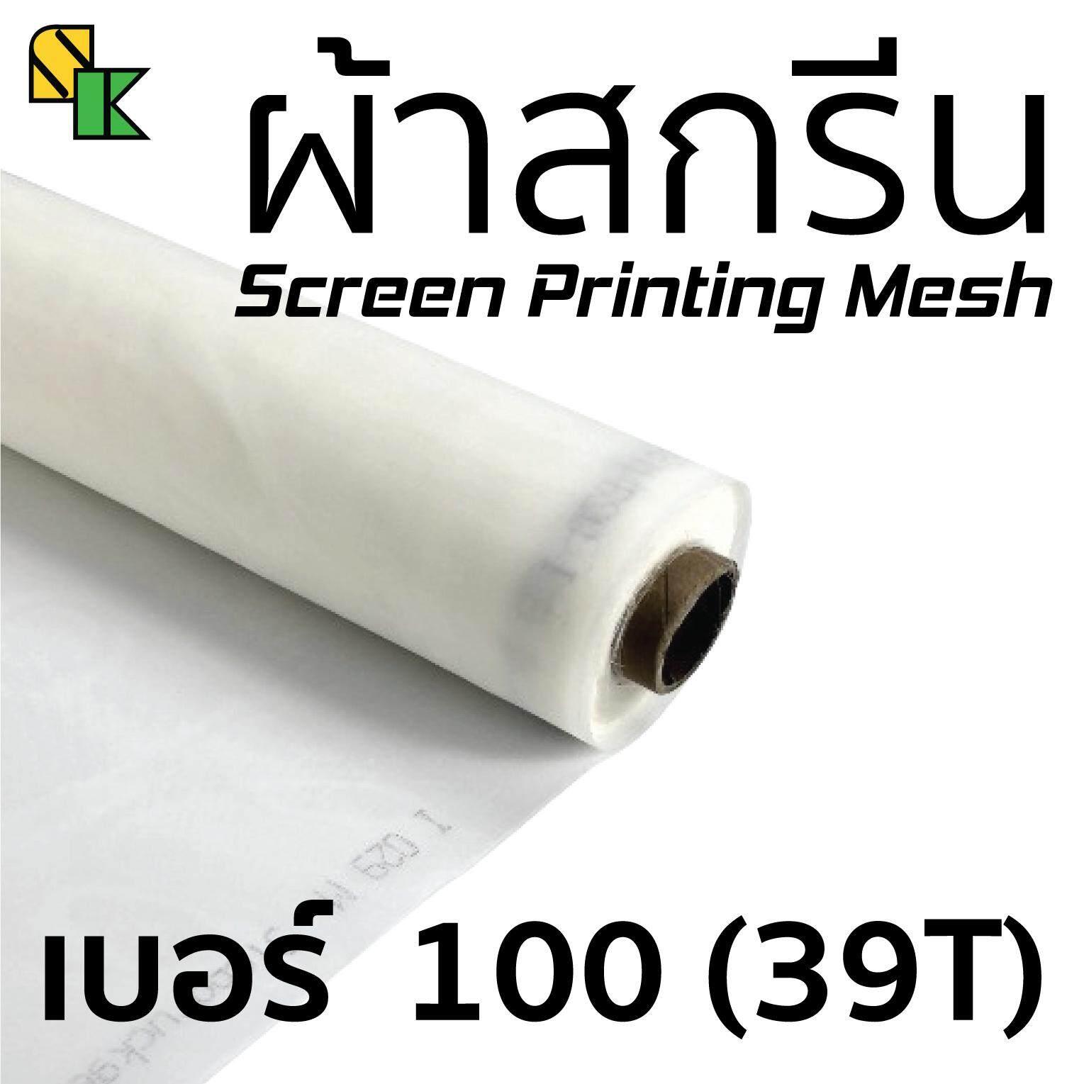ผ้าสกรีน 100 เมช/นิ้ว (39t) 1 เมตร อุปกรณ์สกรีนเสื้อ ผ้าสกีน ผ้าตะข่าย ผ้าทำบล็อคสกรีน บล็อคสกรีน สกรีนเสื้อ เคมีสกรีนเสื้อ พิมพ์ซิลค์สกรีน.