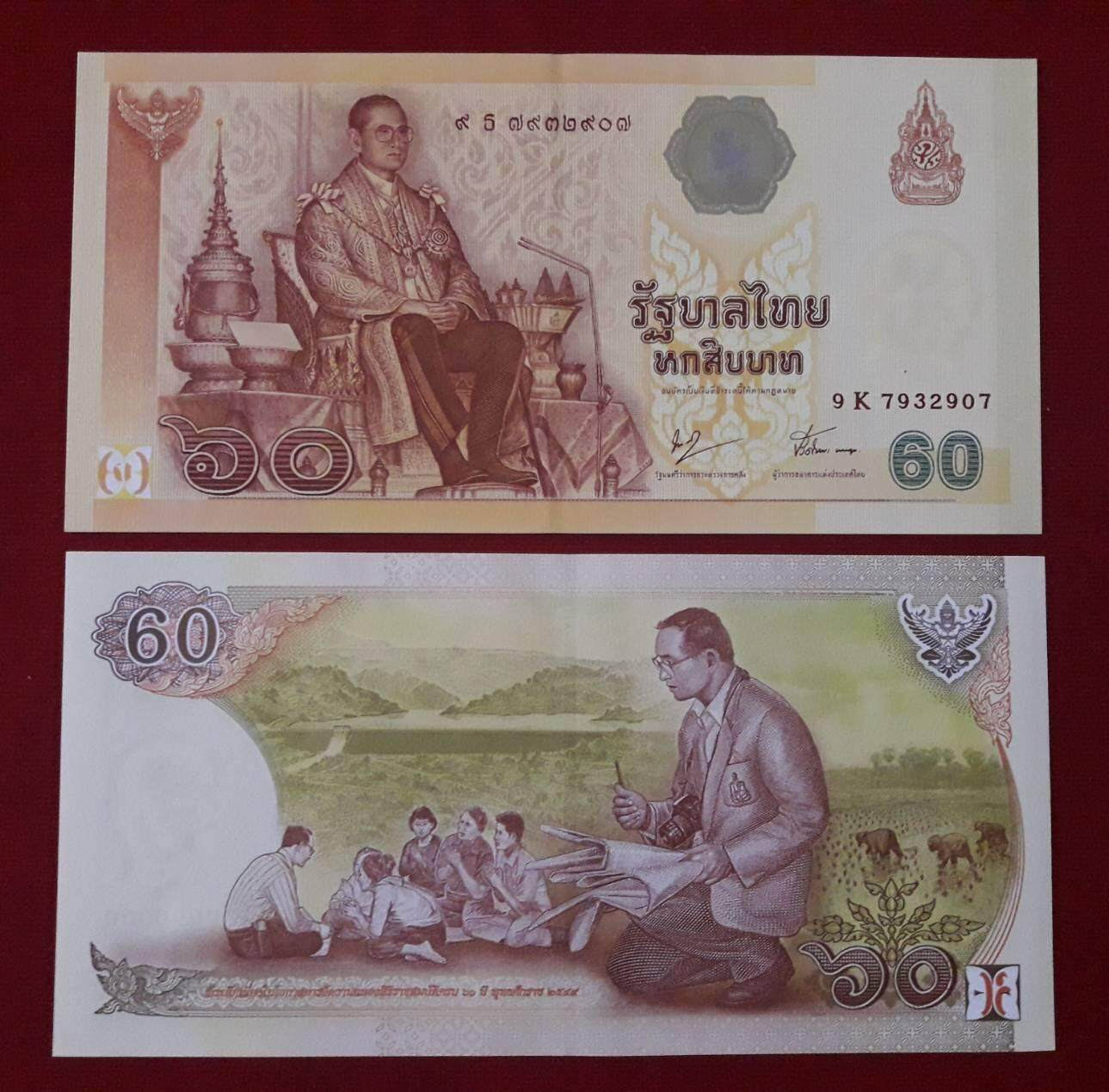 ธนบัตรที่ระลึก 60 บาท รัชกาลที่ 9 พร้อมปก (**ธนบัตรฉบับจริง** พร้อม ส่งฟรี !!)