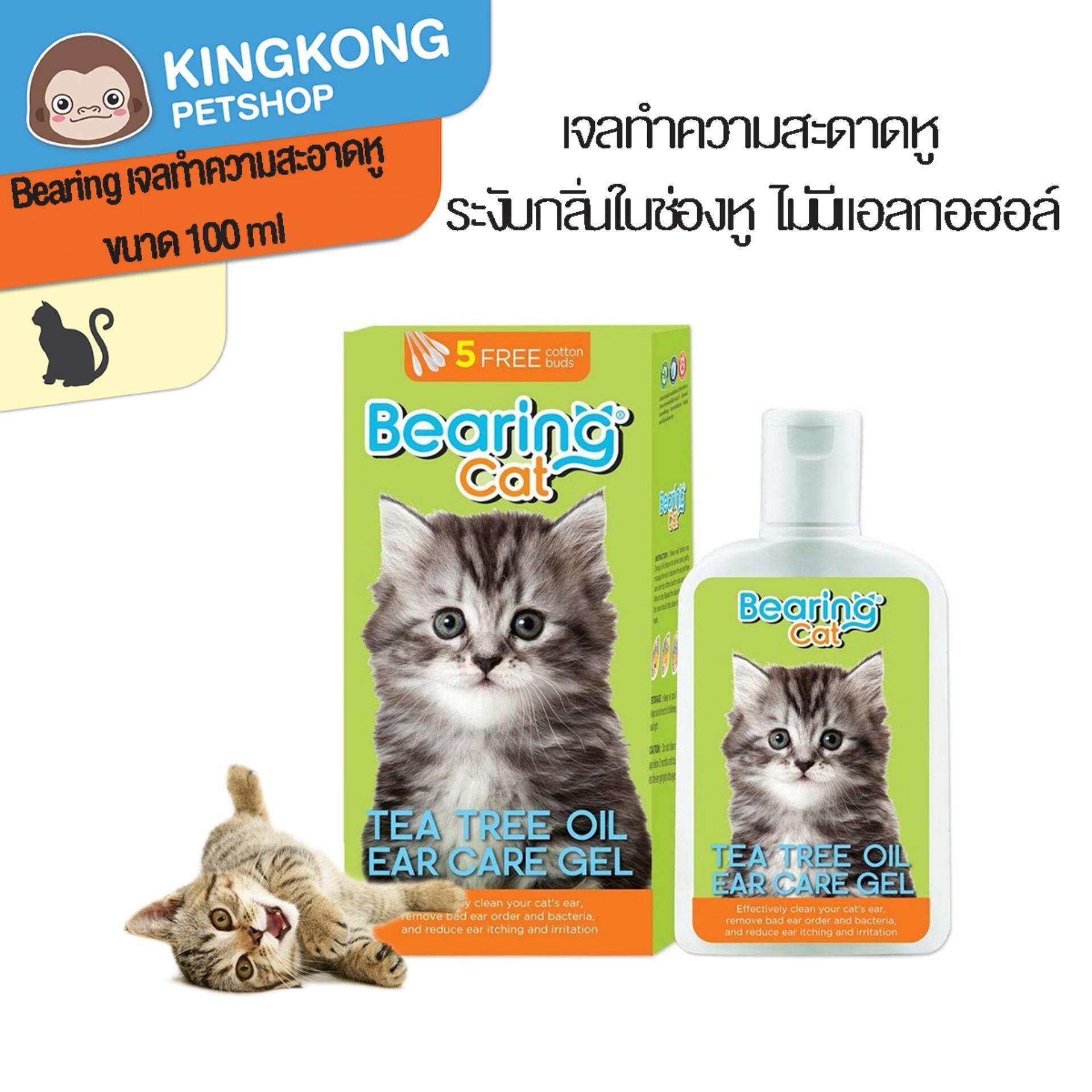 Bearing เจลทำความสะอาดหู ที ทรี ออยส์ สำหรับแมว ขนาด 100 ml.