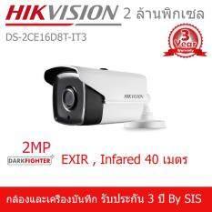 HIKVISION กล้องวงจรปิดกันน้ำความละเอียด 2MP EXIR , IR40M ,DARKFIGHTER รุ่น  DS-2CE16D8T-IT3