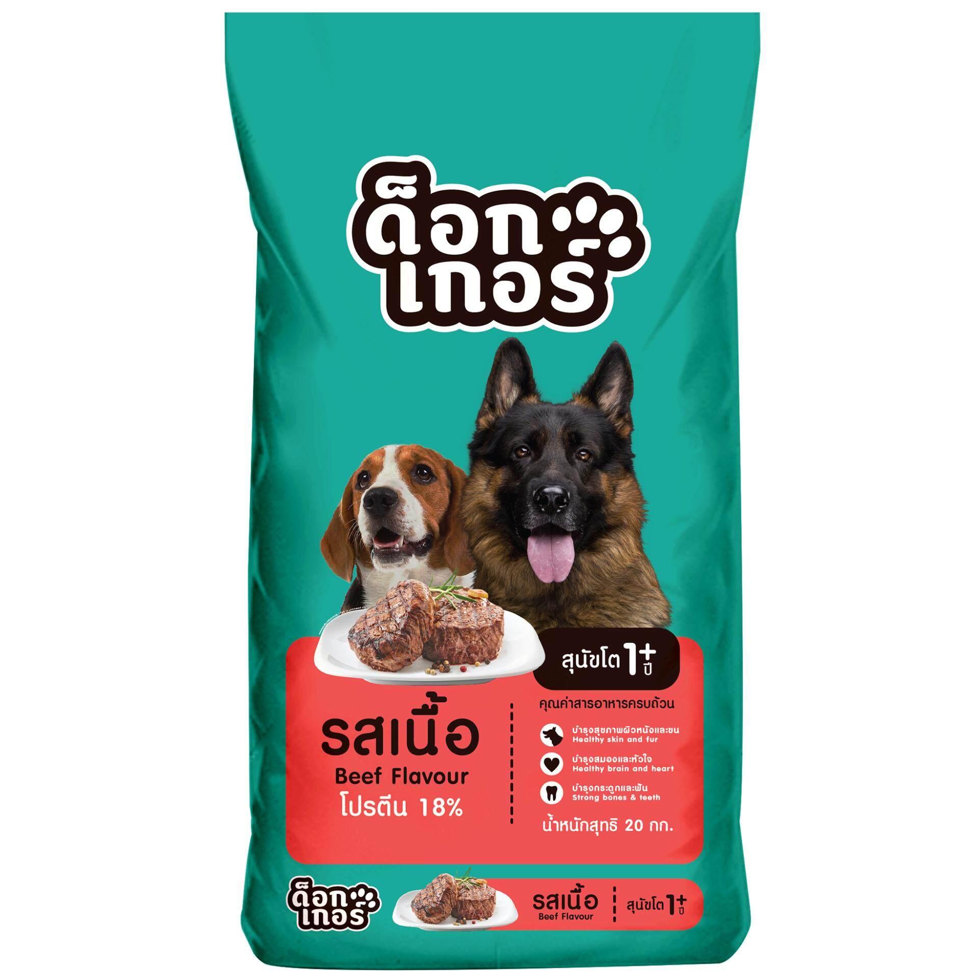 ด็อกเกอร์ รสเนื้อ 20 Kg อาหารเม็ดสำหรับสุนัขอายุ 1 ปีขึ้นไป.