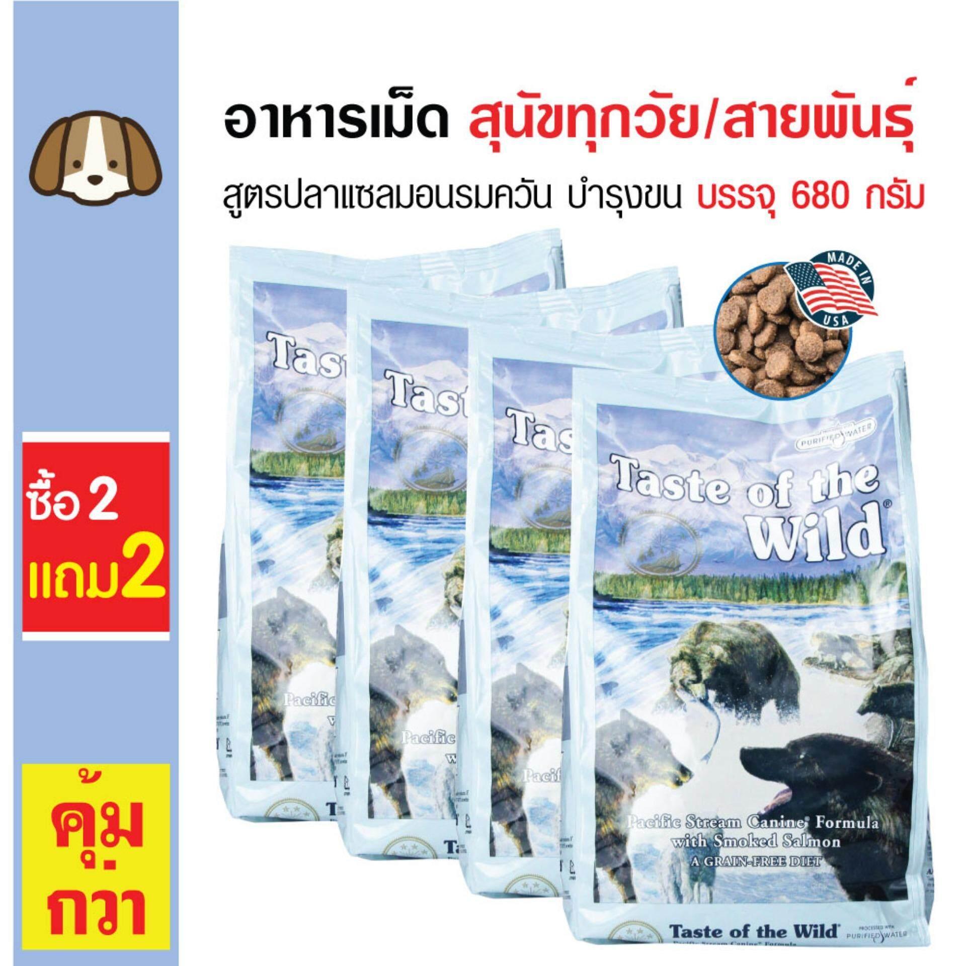 Taste Of The Wild อาหารเม็ดสุนัข สูตรปลาแซลมอนรมควัน บำรุงขนและผิวหนัง สำหรับสุนัขทุกวัย ทุกสายพันธุ์ ขนาด 680 กรัม (ซื้อ 2 แถม 2).