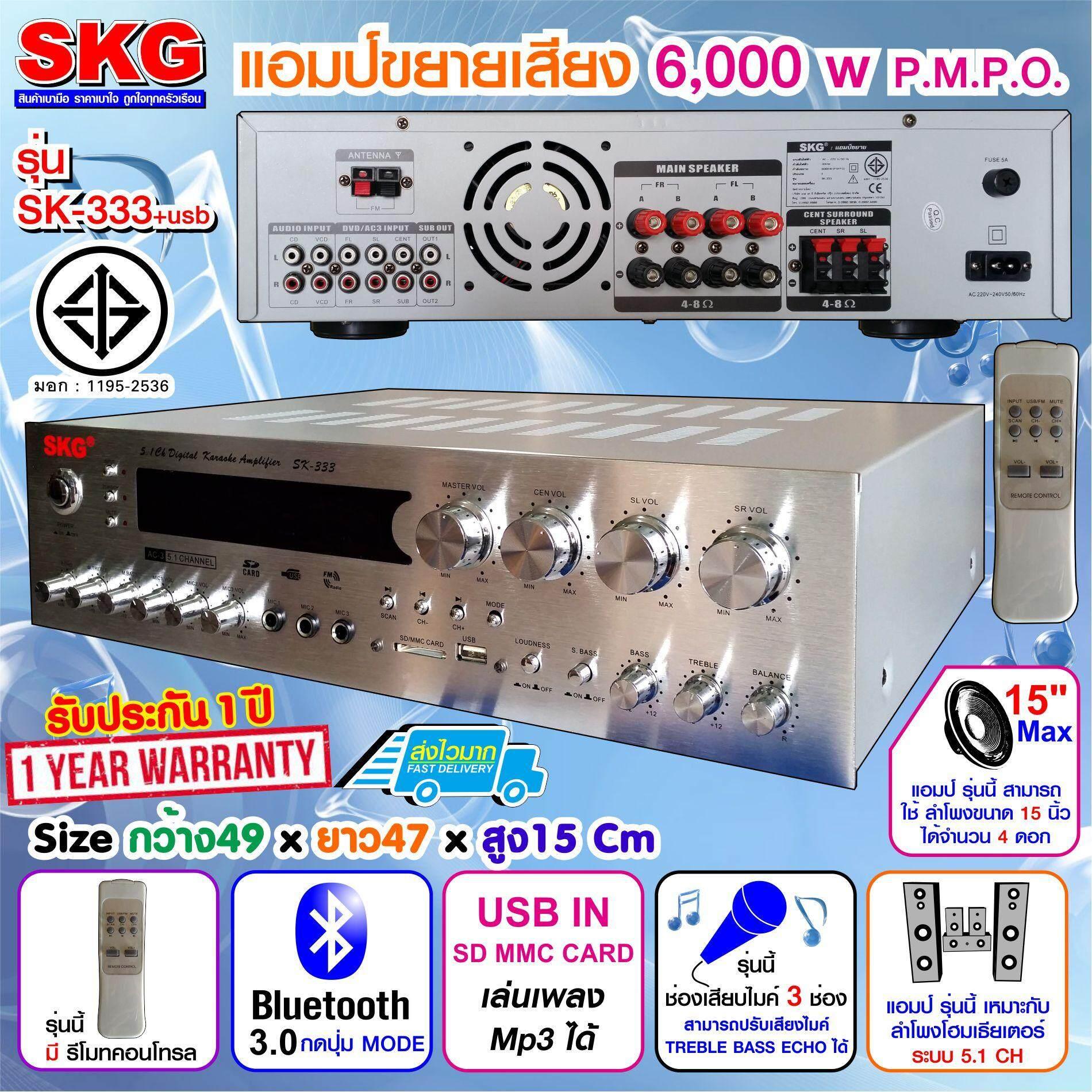SKG เครื่องแอมป์ขยาย 5.1Ch 6000w P.M.P.O รุ่น SK-333 +USB  (สีเงิน)