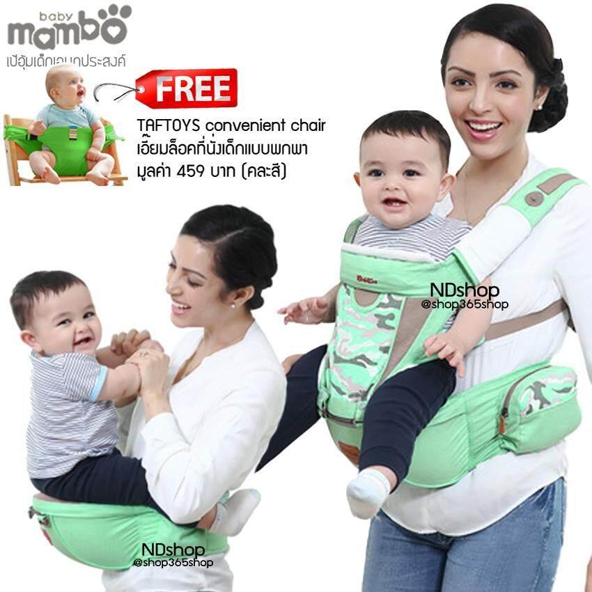 เป้อุ้มเด็ก Baby Mambo + Hipseat เป้อุ้มเด็กพร้อมอานนั่ง เป้อุ้มเด็กแบบนิ่ม เป้อุ้มเด็กแบบสะพาย อุปกรณ์เสริมสำหรับเด็ก ลายทหาร พร้อมผ้าซับน้ำลาย 1 คู่ แถมฟรีที่นั่งเด็กแบบพกพา(คละสี)