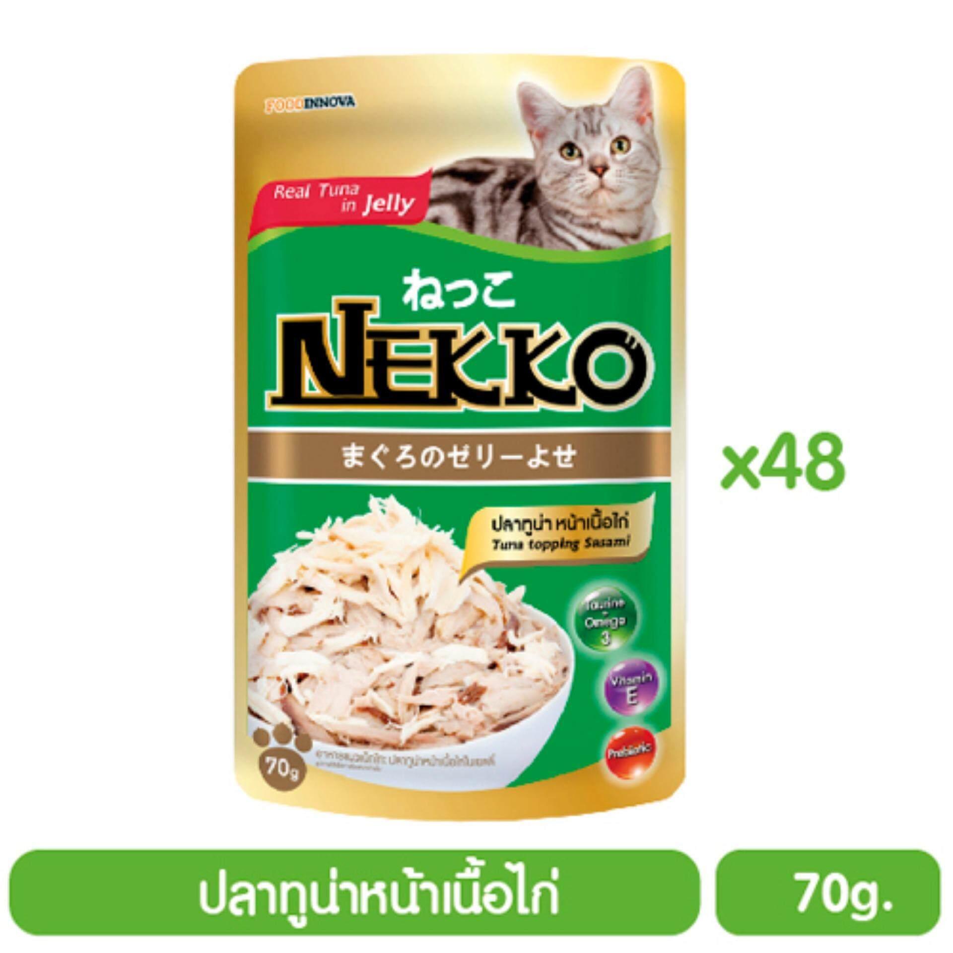 ราคา Nekko อาหารแมวเน็กโกะ ปลาทูน่าหน้าเนื้อไก่ 70 G X 48 ซอง Nekko