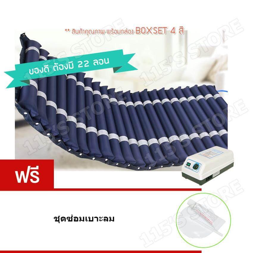 ราคา ที่นอนกันแผลกดทับ รุ่นเบาะหนา 2 ชั้น อย่างดี ที่นอนลมช่วยป้องกันแผลกดทับสำหรับผู้ป่วย พร้อมมอเตอร์ทำงานอัตโนมัติ สีน้ำเงิน ควบคุมคุณภาพ Package Boxset พร้อมกล่อง ถูก