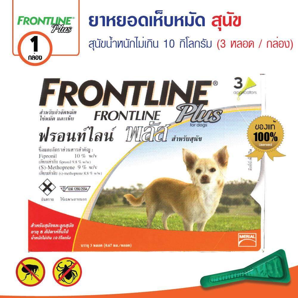 Frontline Plus Small Dog ยาหยอดหลัง กำจัดเห็บหมัด สำหรับสุนัข น้ำหนักไม่เกิน 10 กิโลกรัม อายุ 8 สัปดาห์ขึ้นไป (3 หลอด/กล่อง)