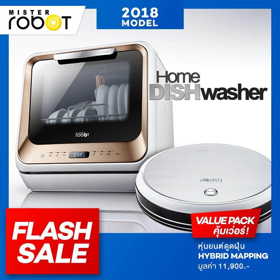 Mister Robot เครื่องล้างจาน Home Dish Washer แถมฟรี!! หุ่นยนต์ดูดฝุ่น รุ่น Hybrid Mapping.