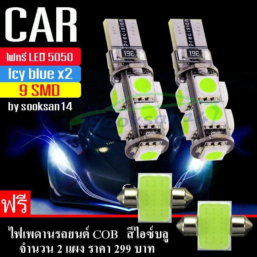Sooksan14 ไฟหรี่led T10(สีไอซ์บลู) 5050 9 Smd 2 หลอด แถมไฟเพดานรถยนต์ Cob(สีไอซ์บลู) 2 แผง.
