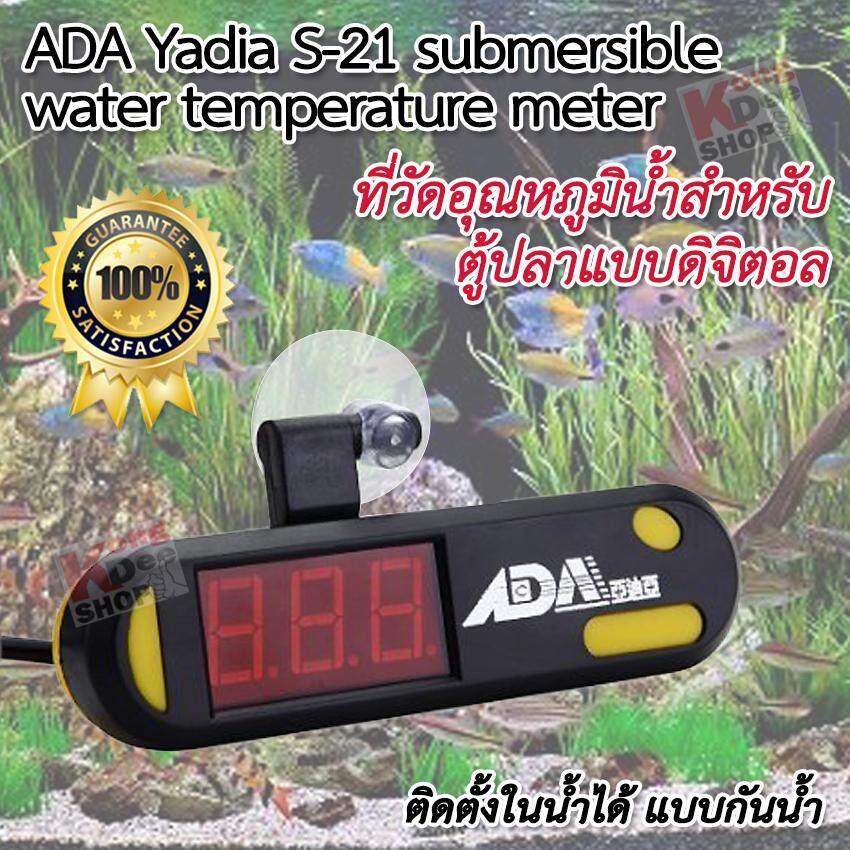 Digital LCD Aquarium Fish Tank Thermometer Temperature Meter Water Thermometer ADA Yadiya S-21 -20 °C to 80 °C เครื่องวัดอุณหภูมิน้ำ ของเหลว สารเหลว ตู้ปลา ที่วัดอุณหภูมิน้ำสำหรับตู้ปลาแบบดิจิตอล ที่วัดอุณหภูมิ Thermometer ตู้ปลา บ่อปลา เครื่องวัดอุณหภูมิ