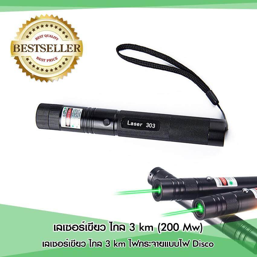 GadgetZ เลเซอร์เขียว Green Laser 200 Mw