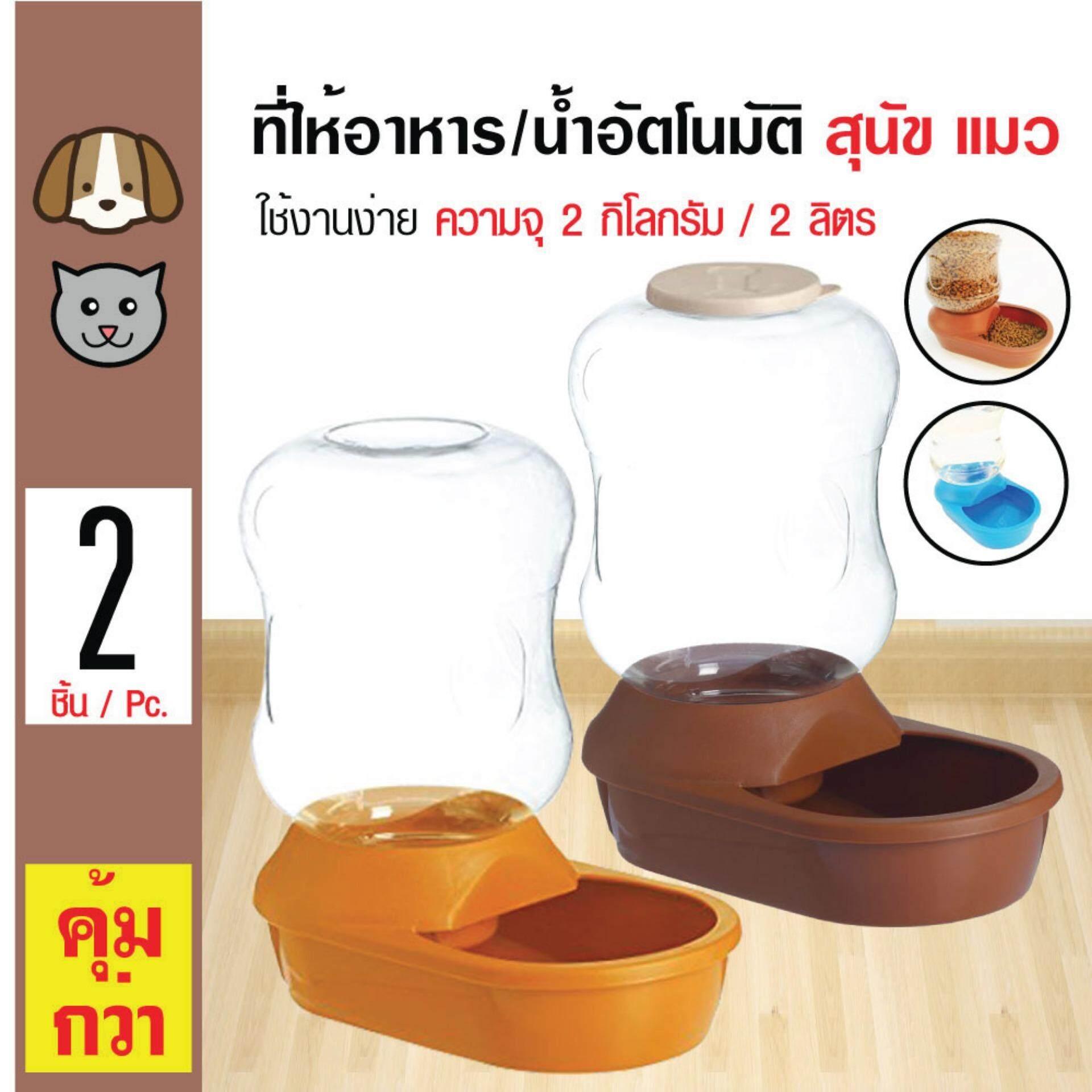 Pet Feeder ที่ให้อาหารและน้ำพลาสติกอัตโนมัติ ชามอาหาร ชามน้ำ สำหรับสุนัขและแมว ความจุ 2 กิโลกรัม/ 2 ลิตร (สีน้ำตาล/ สีส้ม)