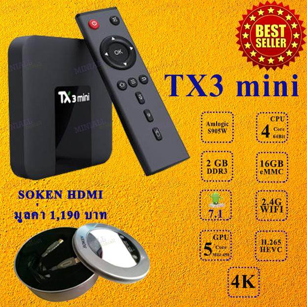 การใช้งาน  ลำปาง TX3 Mini Android Smart TV Box Ram 2GB ROM 16GB S905W Quad Core Android 7.1 + Soken HDMI ( Black )