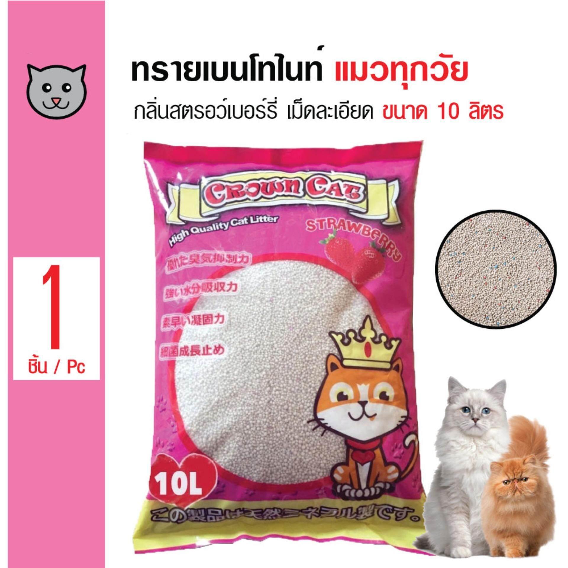 Crown Cat ทรายแมวเบนโทไนท์ กลิ่นสตรอเบอร์รี จับเป็นก้อนดี ฝุ่นน้อย สำหรับแมวทุกวัย ขนาด 10 ลิตร
