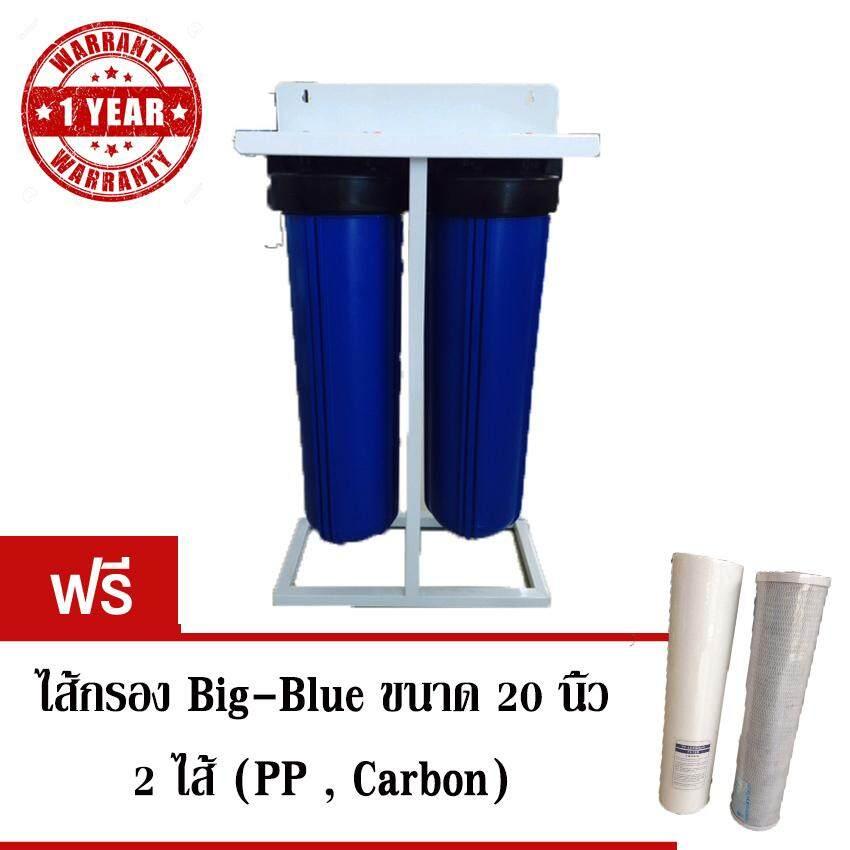 ขาย ซื้อ Waterway เครื่องกรองน้ำใช้ 2 ขั้นตอน รุ่น Big Blue สูง 20 ท่อเข้า ออก 1 แบบตั้ง ฟรี ไส้กรองน้ำดื่ม 2 ชิ้น