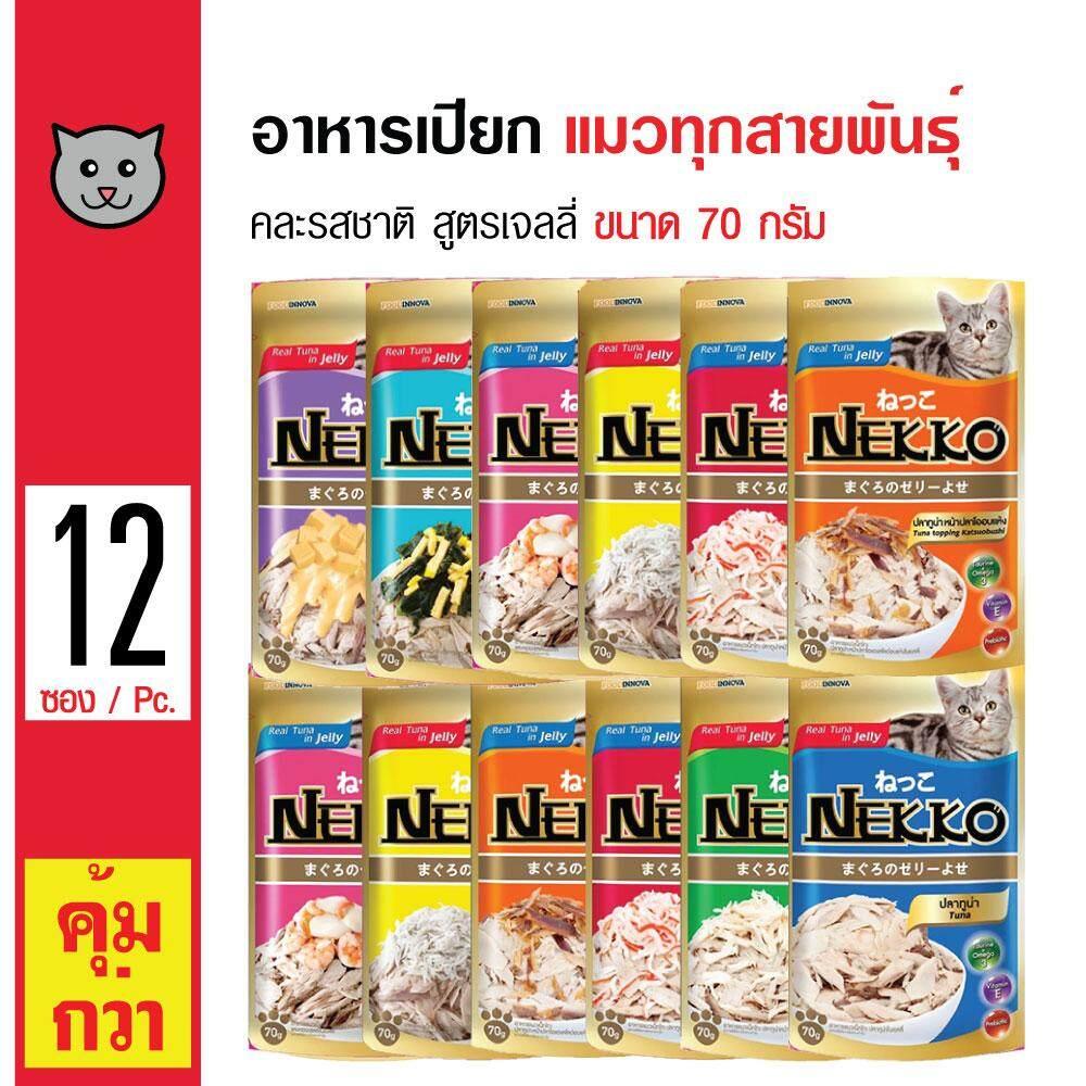 Nekko Pouch Mixed Jelly อาหารเปียกแมว คละรสชาติ สูตรเจลลี่ สำหรับแมวทุกสายพันธุ์ ขนาด 70กรัม x 12 ซอง