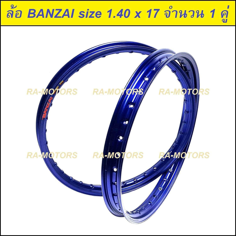 Banzai (บันไซ) วงล้อ สีน้ำเงิน อลูมิเนียม 1.40 ขอบ 17 สำหรับ รถจักรยานยนต์ทั่วไป.