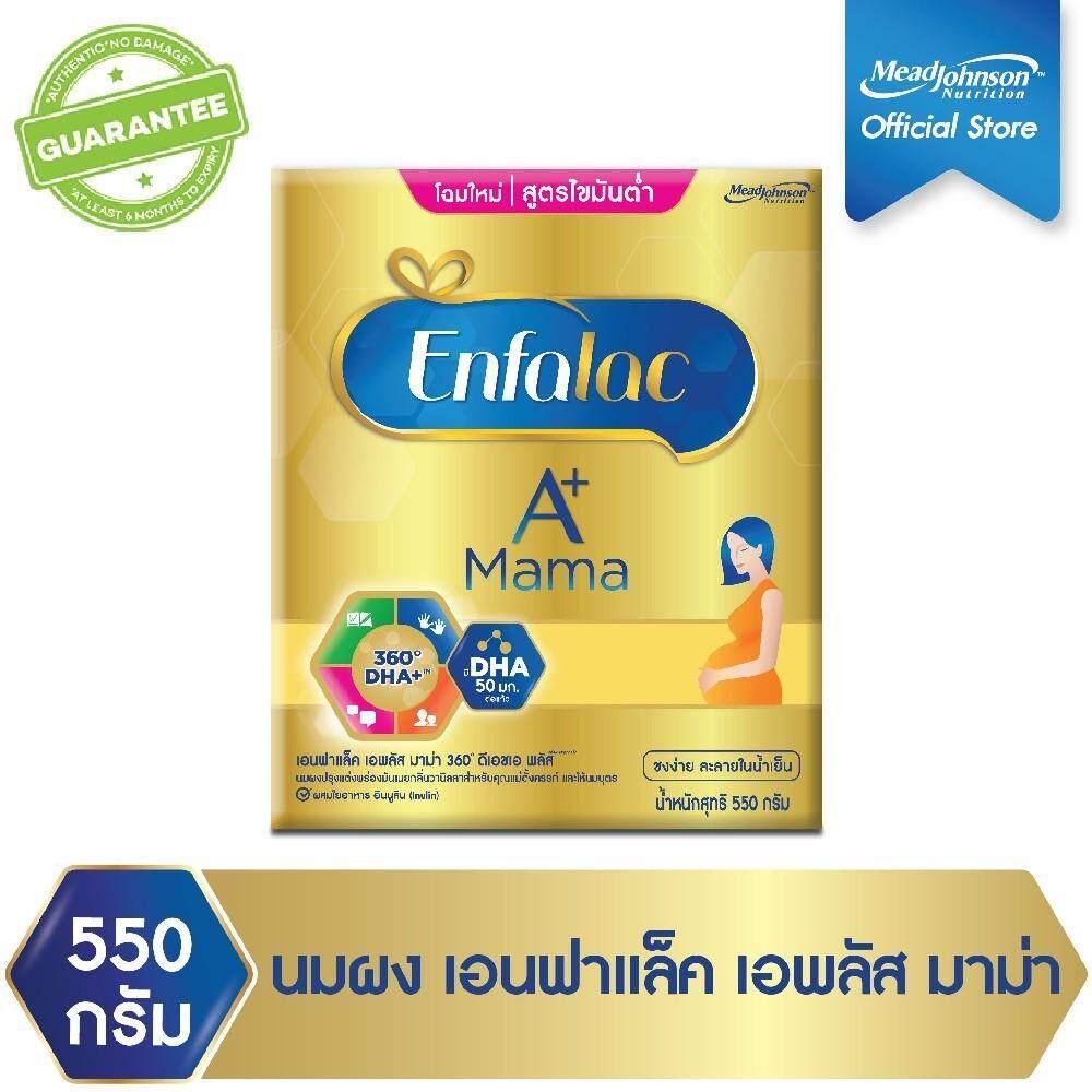Enfamama A+นมผงสำหรับมารดา 550 กรัม.